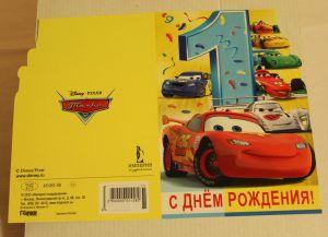 ! открытка тачки 1, ячейка: 98