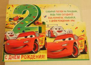 ! открытка тачки 2, ячейка: 98