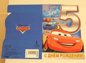 ! открытка тачки 5, ячейка: 98