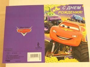 ! открытка мальч дисней 2, ячейка: 98