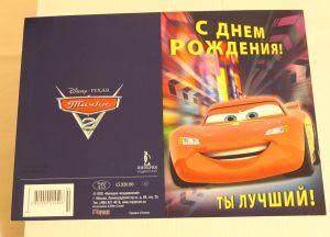 ! открытка мальч дисней 3, ячейка: 98
