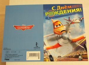 ! открытка мальч дисней 7, ячейка: 98