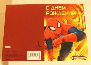 ! открытка мальч дисней 10, ячейка: 98