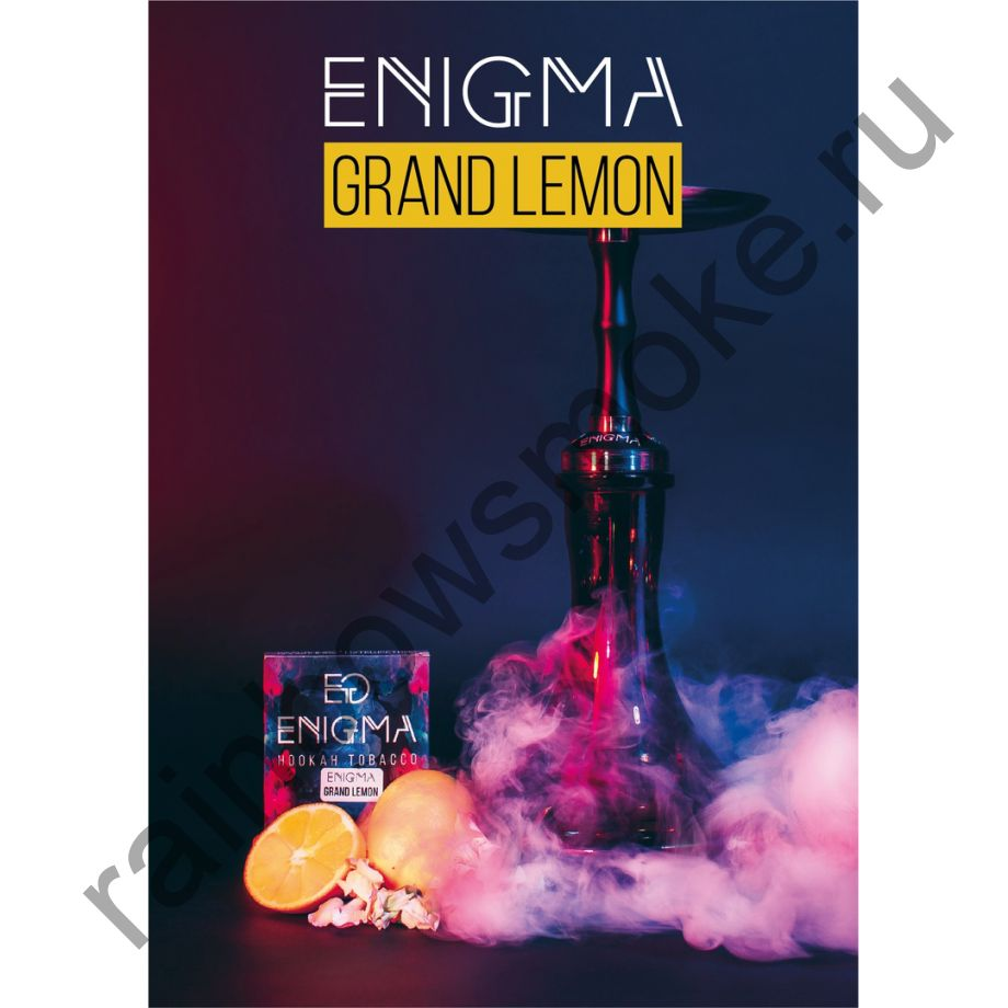 Enigma 100 гр - Grand Lemon (Большой Лимон)
