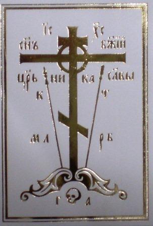 """Наклейка """"Крест"""" (на освящение домов)"""