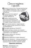 Трубочки для пирожных АДИКОМ 4 шт