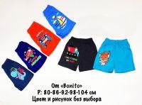 Шорты детские BONITO 1-5 №BF101ш
