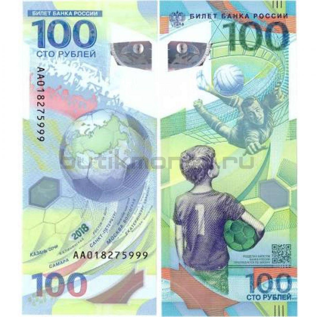 100 рублей 2018 Чемпионат мира по футболу (Серия АА)