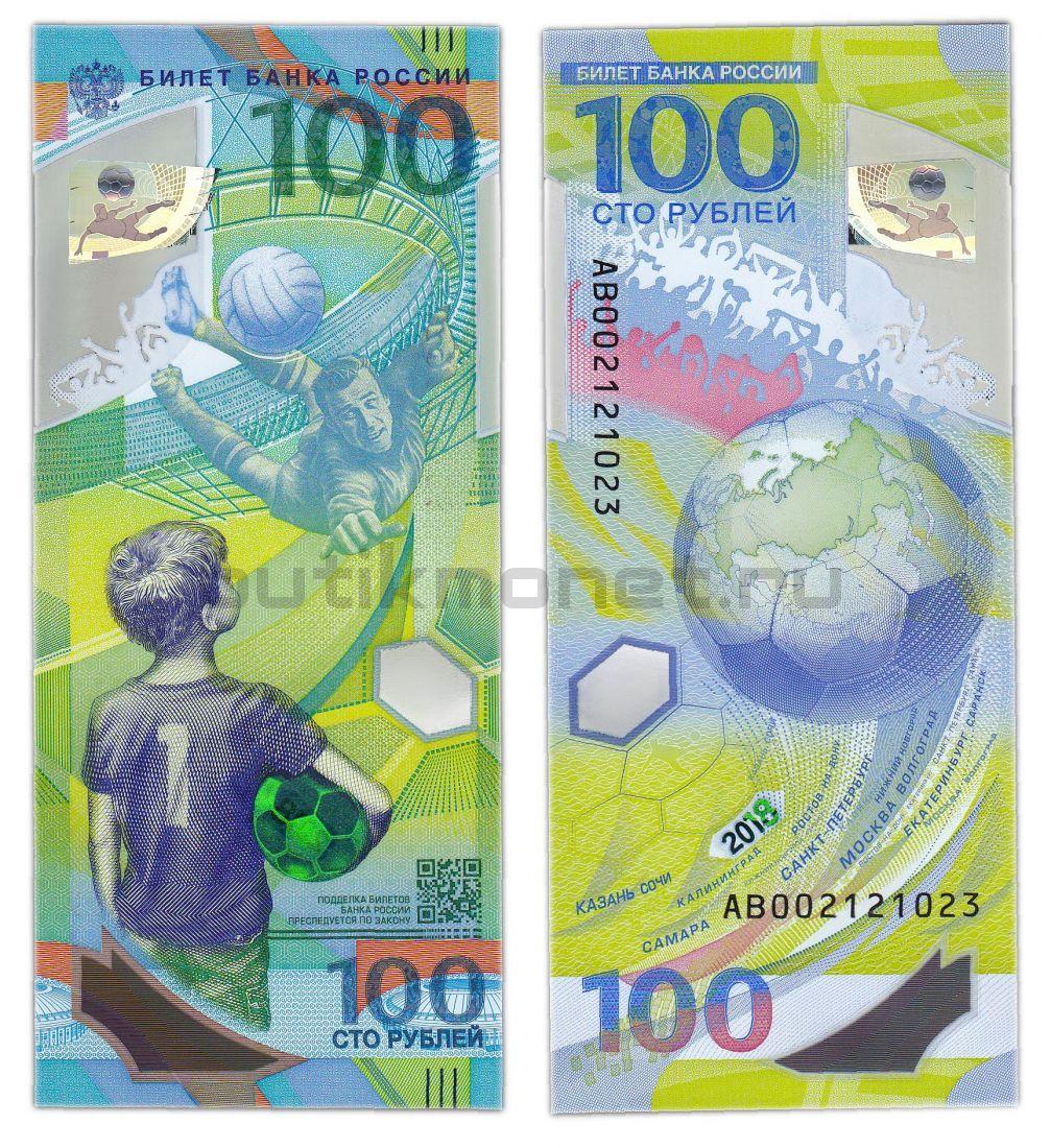 100 рублей 2018 Чемпионат мира по футболу (Серия АВ)
