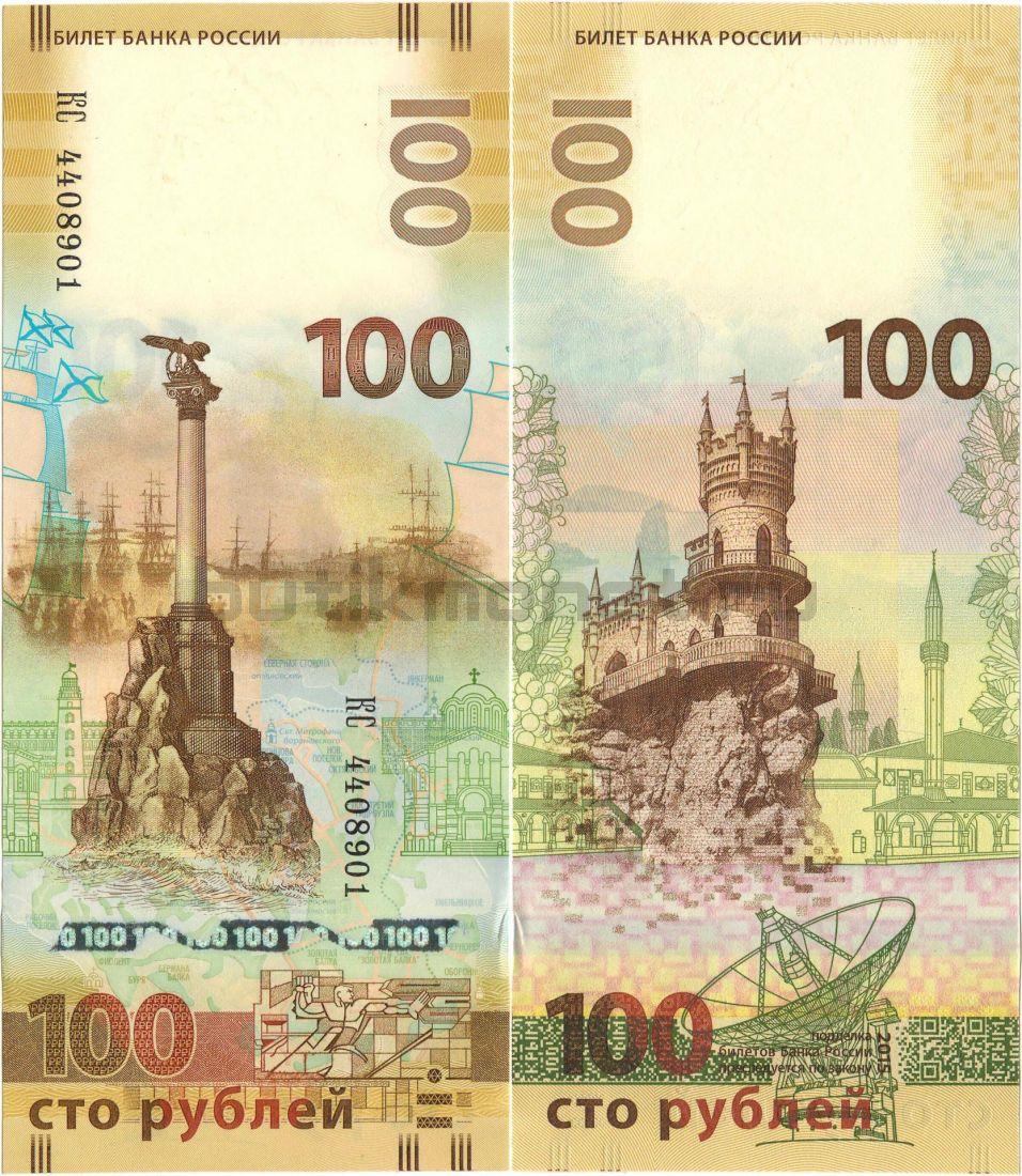 100 рублей 2015 Крым и Севастополь (Серия КС)
