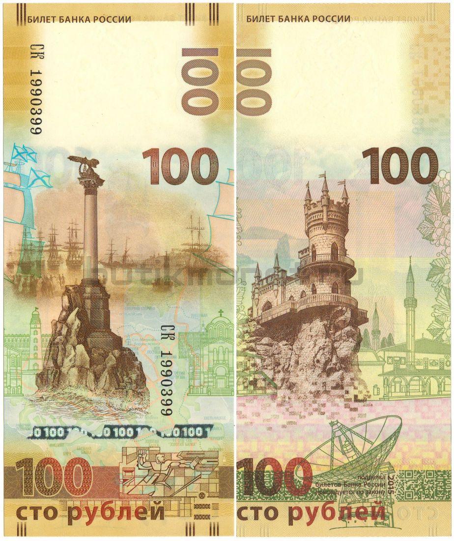 100 рублей 2015 Крым и Севастополь (Серия СК)