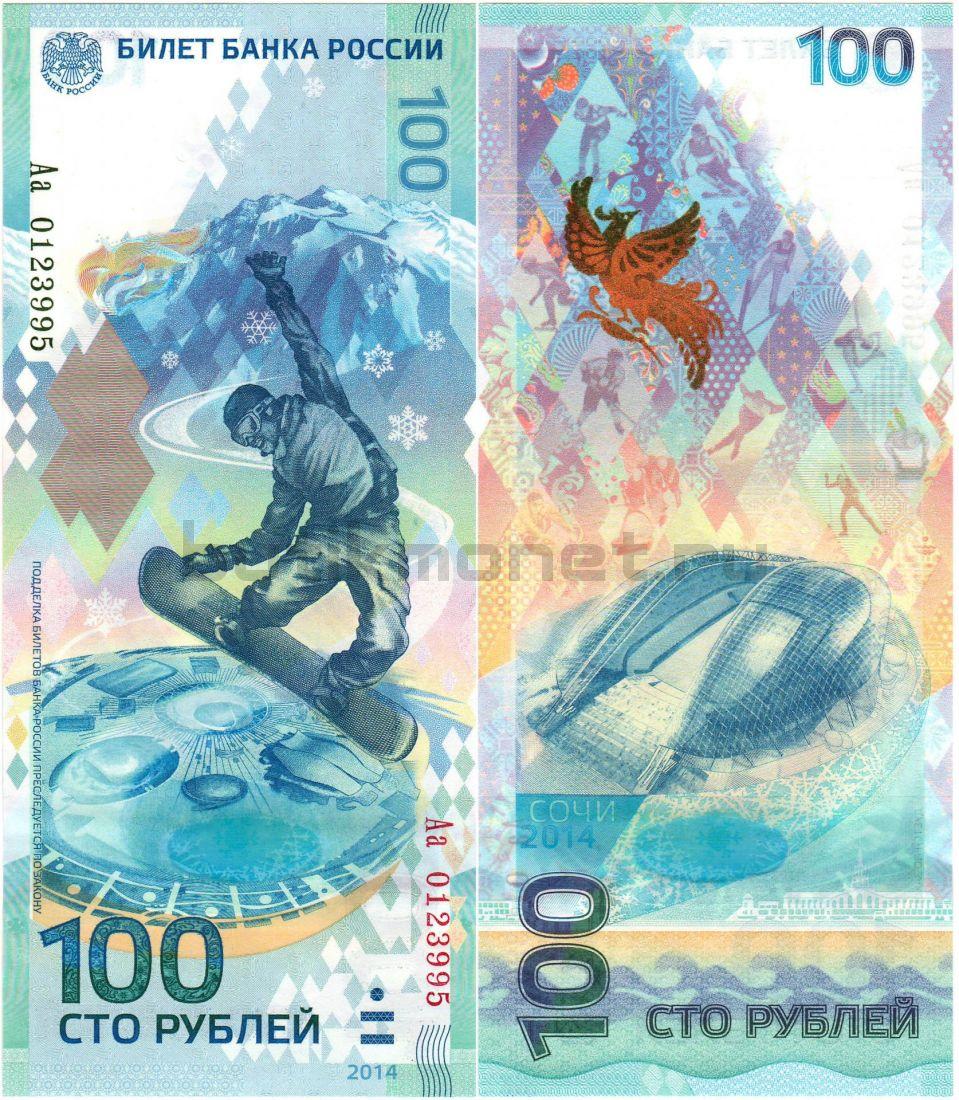 100 рублей 2014 Сочи (Серия Аа большая и малая)