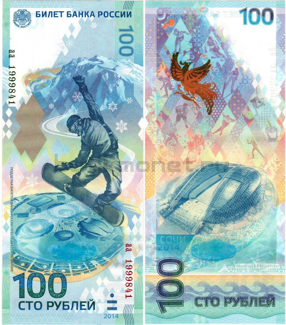 100 рублей 2014 Сочи (Серия аа малые)