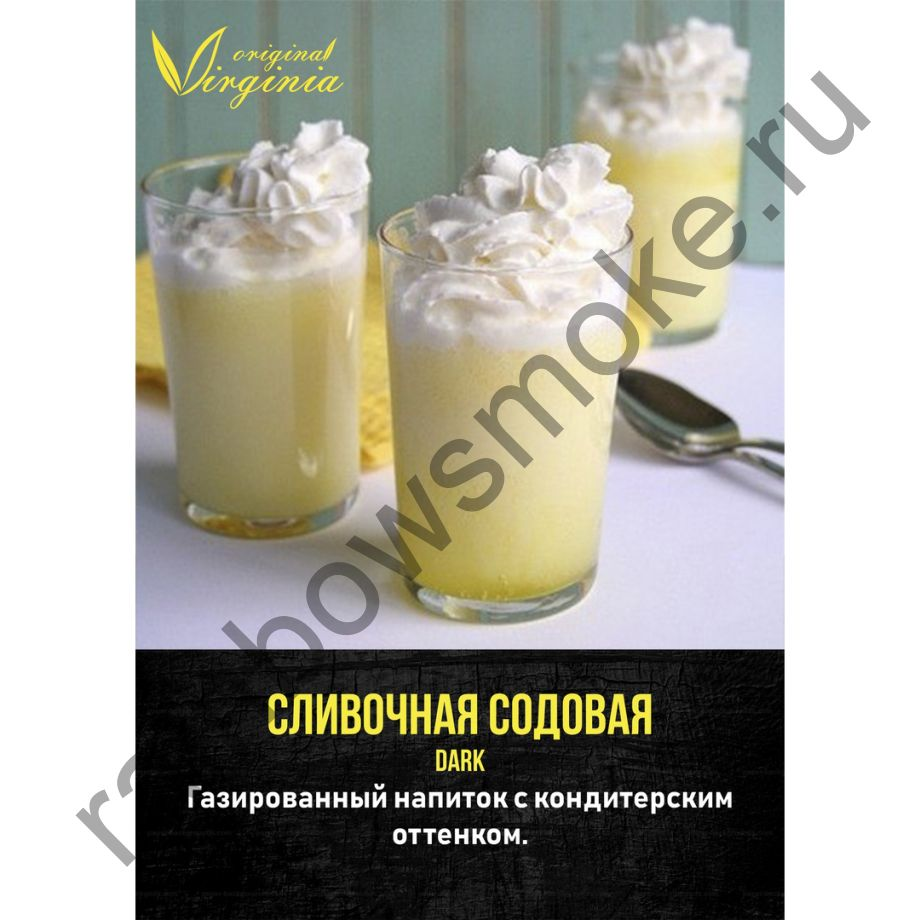 Original Virginia Dark 50 гр - Сливочная Содовая