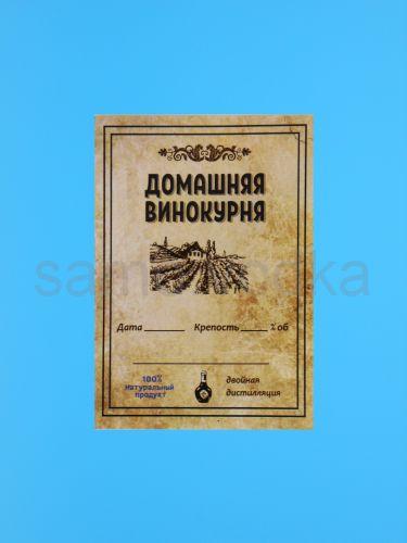 """Этикетка """"Домашняя винокурня"""" (20 шт.)"""