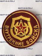Оригинальный шеврон ВВ СССР