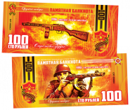 100 РУБЛЕЙ ПАМЯТНАЯ СУВЕНИРНАЯ КУПЮРА - ППШ (пистолет-пулемет Шпагина), СТРЕЛКОВОЕ ОРУЖИЕ, ОРУЖИЕ ПОБЕДЫ