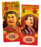 100 РУБЛЕЙ ПАМЯТНАЯ СУВЕНИРНАЯ КУПЮРА - И.В. СТАЛИН, МАРШАЛЫ ПОБЕДЫ