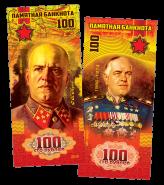 100 РУБЛЕЙ ПАМЯТНАЯ СУВЕНИРНАЯ КУПЮРА - Г.К.ЖУКОВ, МАРШАЛЫ ПОБЕДЫ