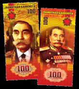 100 РУБЛЕЙ ПАМЯТНАЯ СУВЕНИРНАЯ КУПЮРА - С.М.БУДЕННЫЙ, МАРШАЛЫ ПОБЕДЫ