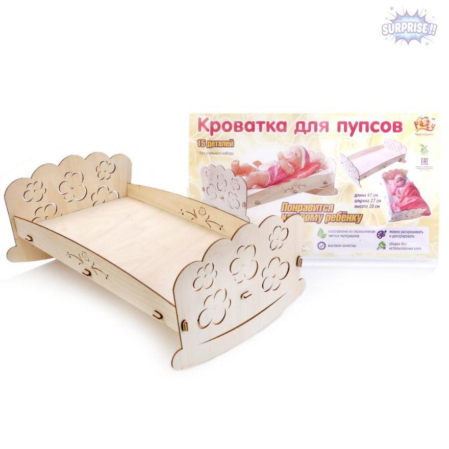 Набор мебели «Кроватка для пупсов»