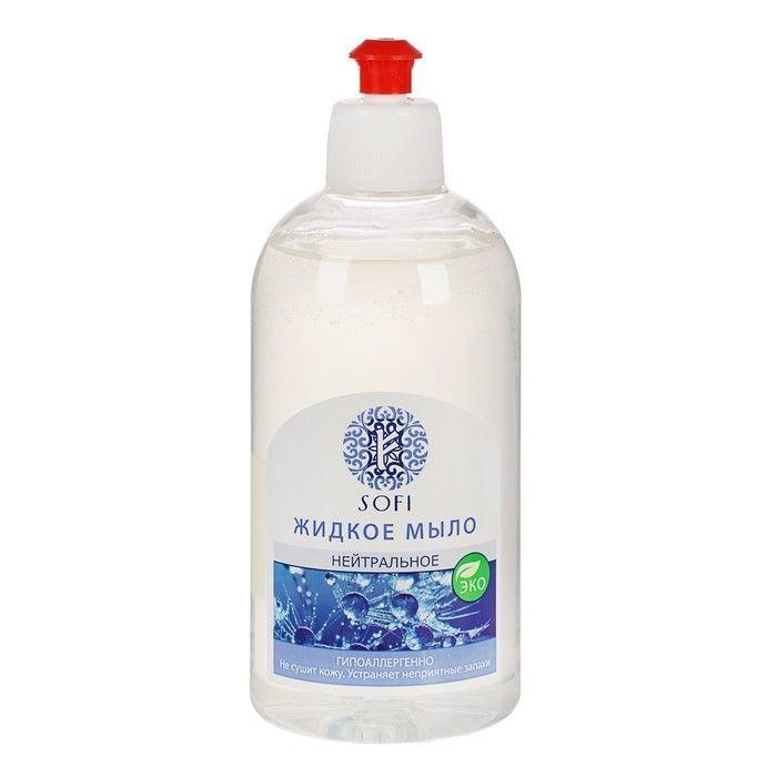 Мыло жидкое 500мл Sofi Нейтральное гипоаллергенное