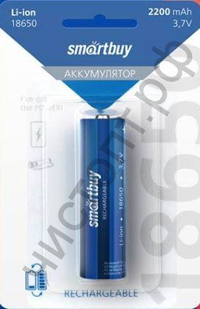 Аккум.Smartbuy LI18650-2200 mAh  1BL (10) (SBBR-18650-1B2200)