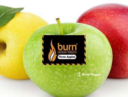 Burn - Three Apples (сочетание трёх видов яблок)