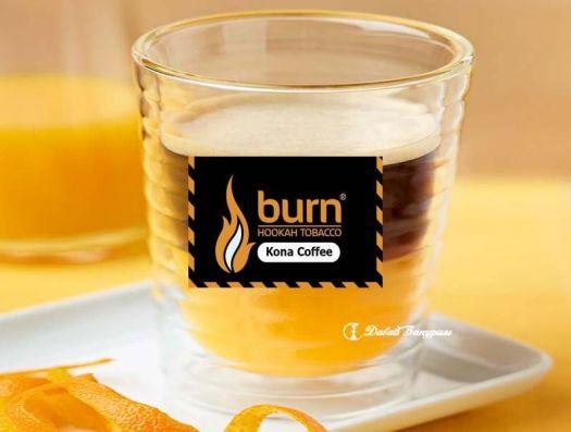 Burn - Kona Coffee (кофе с экзотическими фруктами)