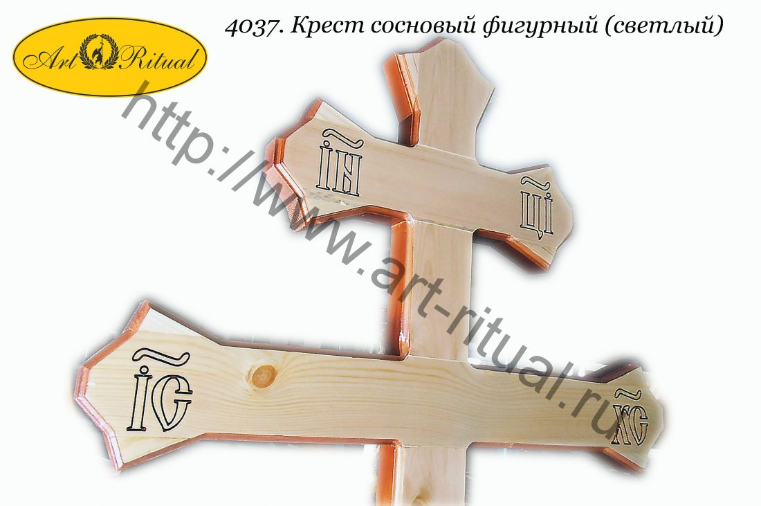 4037. Крест сосновый фигурный