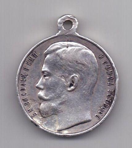 Медаль 1915 года Редкий тип ! За усердие