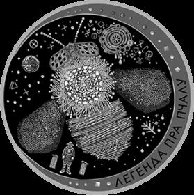 Легенда о пчеле (Легенда пра пчалу)1 рубль Беларусь 2017