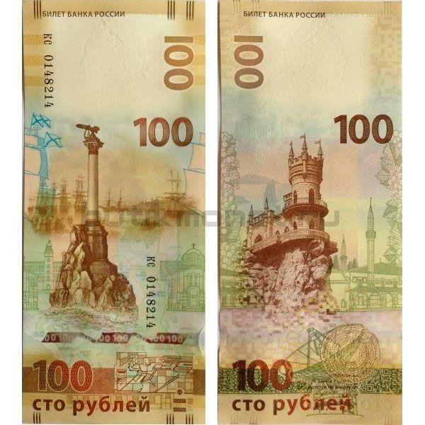 100 рублей 2015 Крым и Севастополь (Серия кс малые)
