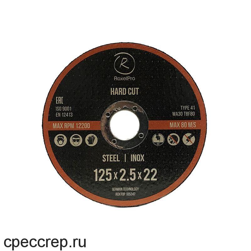 RoxelPro Отрезной универсальный круг ROXTOP UNI CUT 125 x 1.0 x 22мм, Т41, нерж.сталь, металл