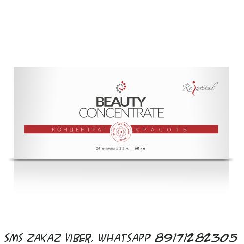 Beauty Concentrate 24 омоложение