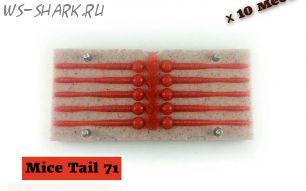 Mice Tail 71 мм х 10 мест