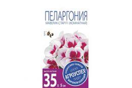 СЕМЕНА ЦВЕТОВ ПЕЛАРГОНИЯ 'МАВЕРИК СТАР' 4 ШТ. (10/400) 'АГРОУСПЕХ'