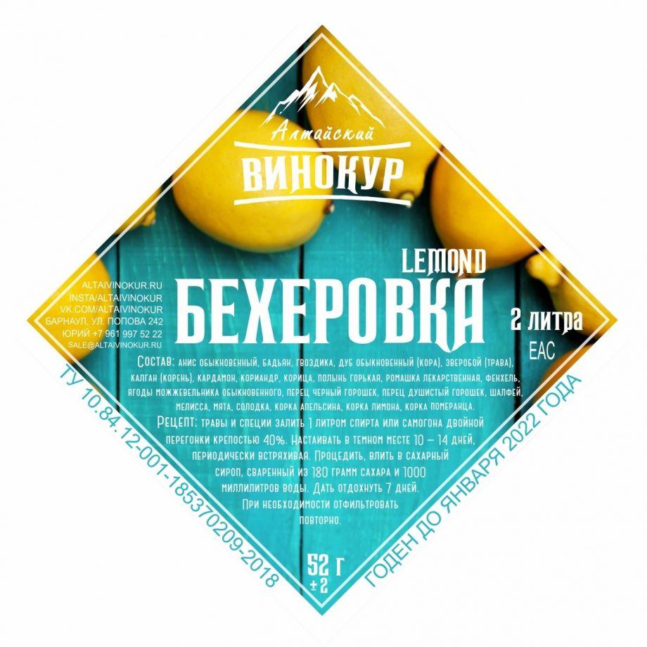 Бехеровка LEMOND, 52 гр (на 2 литра)