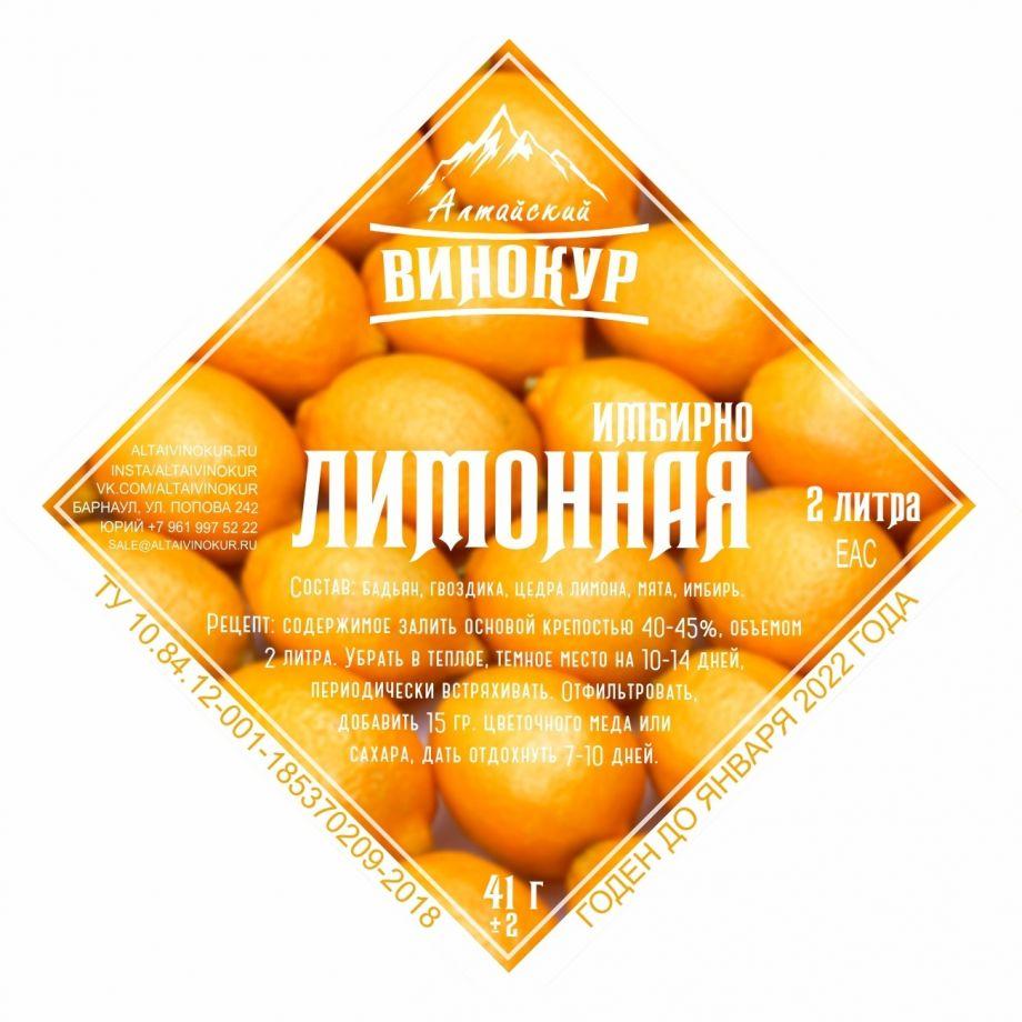 Имбирно-лимонная, 41 гр (на 2 литра)