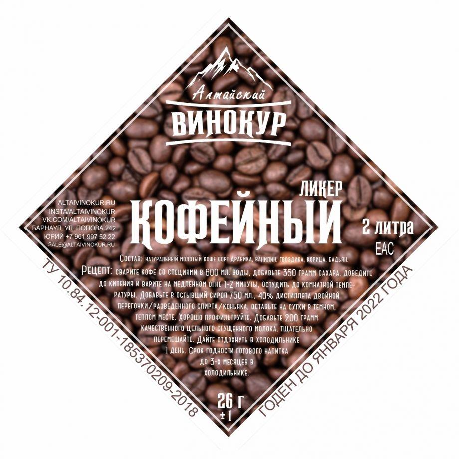 Кофейный ликер, 26 гр (на 2 литра)