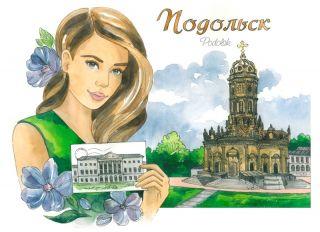 Почтовая открытка Подольск