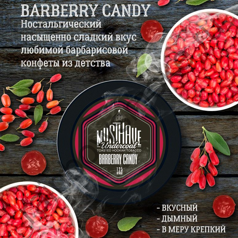 Must Have 125 гр - Barberry Candy (Барбарисовая конфета)
