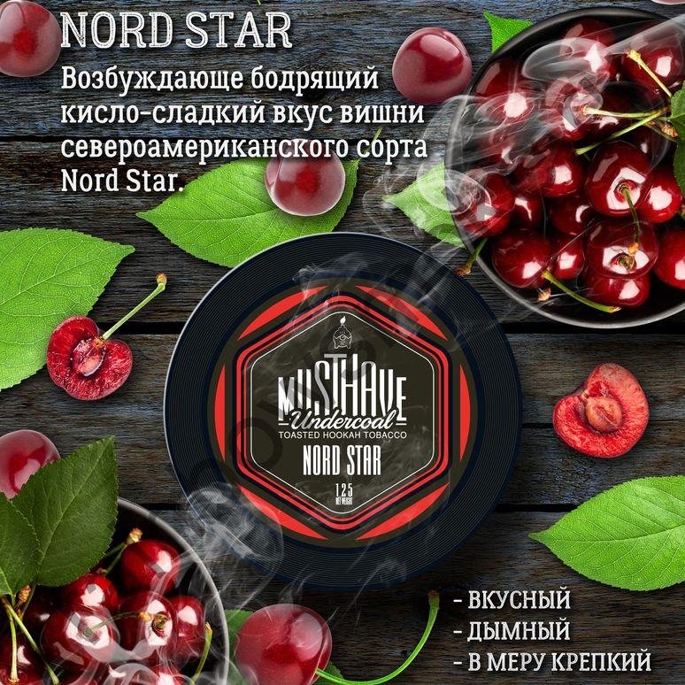 Must Have 125 гр - Nord Star (Норд Стар)