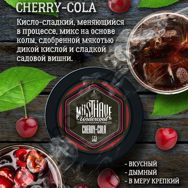 Must Have 25 гр - Cherry-Cola (Вишневая кола)