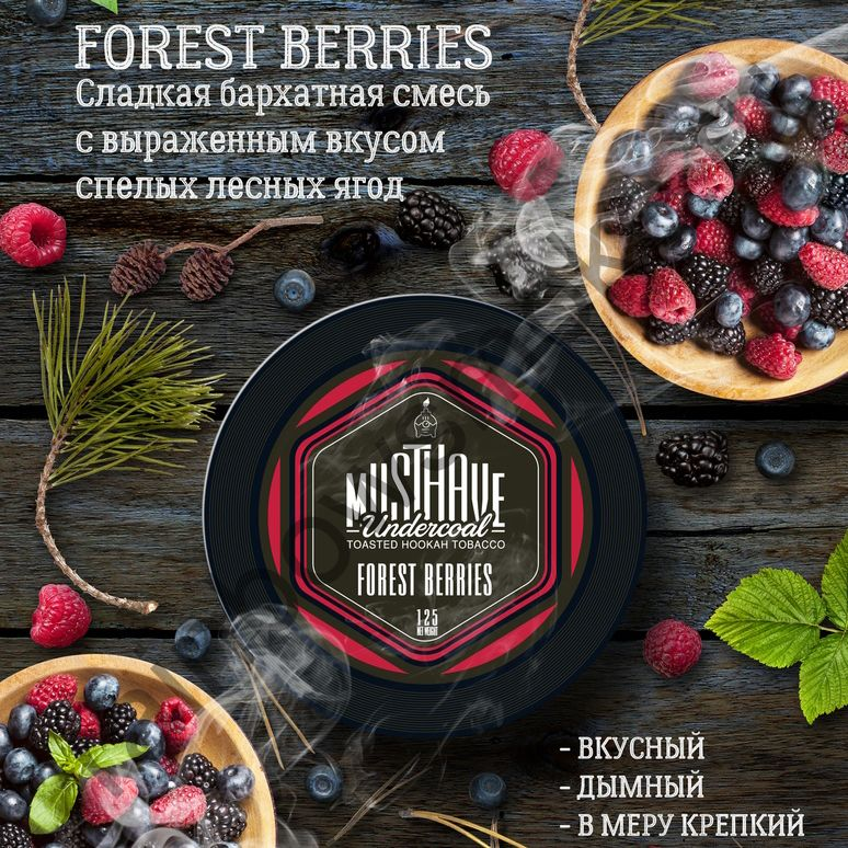 Must Have 25 гр - Forest Berries (Лесные ягоды)