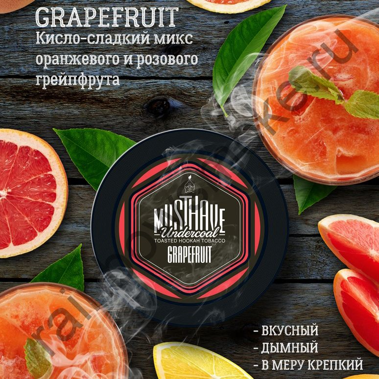 Must Have 25 гр - Grapefruit (Грейпфрут)