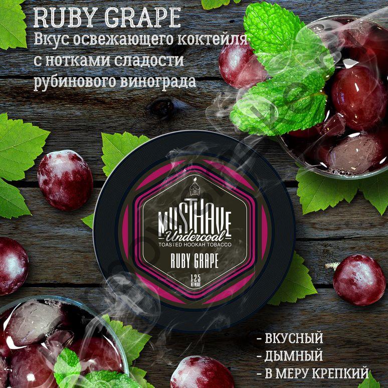 Must Have 25 гр - Ruby Grape (Рубиновый виноград)