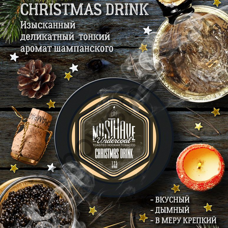 Must Have 25 гр - Christmas Drink (Рождественский Напиток)