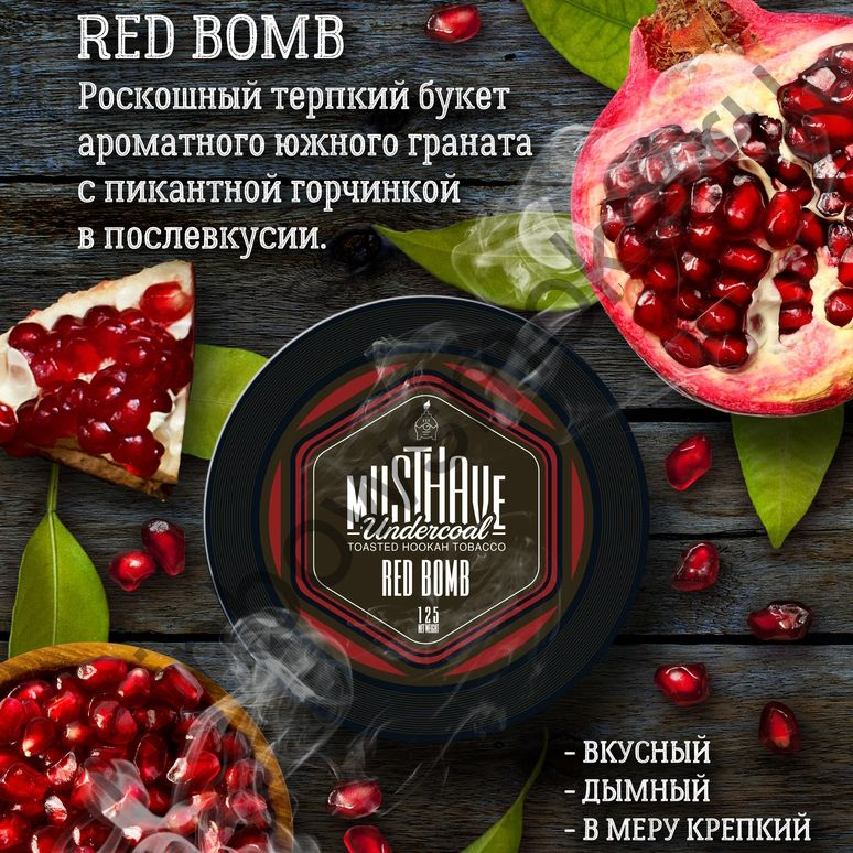 Must Have 125 гр - Red Bomb (Красная Бомба)