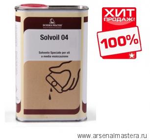 Растворитель для равномерного разбавления масел и регулировки вязкости, общего применения, средней сушки Borma Solvoil 04 1л ХИТ!